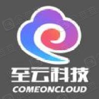 上海至云信息科技有限公司