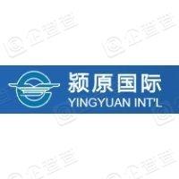 上海颍原国际货物运输代理有限公司