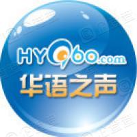华语之声传媒(杭州)有限公司