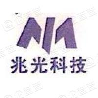 重庆兆光科技股份有限公司
