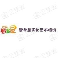 昆山智多星文化艺术培训有限公司