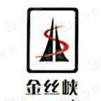 商南金丝峡旅游发展有限责任公司西安分公司