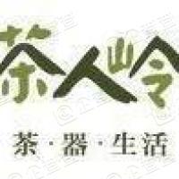 厦门茶人岭电子商务股份有限公司
