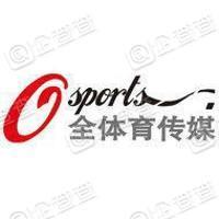 体娱(北京)文化传媒股份有限公司