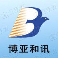 北京博亚和讯农牧技术有限公司