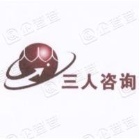 广东三人行管理咨询股份有限公司