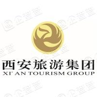 西安旅游集团有限责任公司