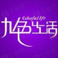 九色源贸易(上海)有限公司