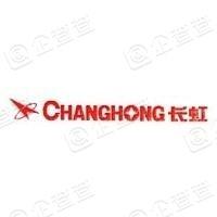 四川长虹网络科技有限责任公司