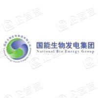 国能生物发电集团有限公司