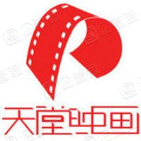 武汉天堂映画文化艺术有限公司
