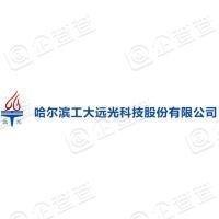 哈尔滨工大远光科技股份有限公司