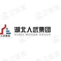 湖北人武建设集团有限公司