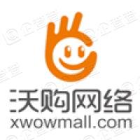 江苏沃购网络技术有限公司