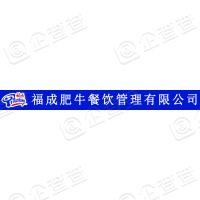 福成肥牛餐饮管理有限公司北京市朝阳区双桥分公司
