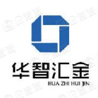 北京华智汇金资产管理有限责任公司