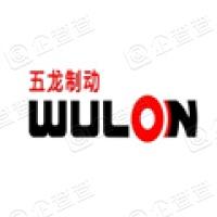 石家庄五龙制动器股份有限公司