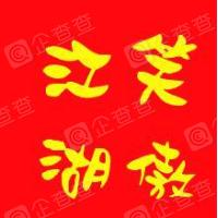 广州笑傲江湖电子商务有限公司