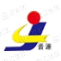 晋源实业有限公司