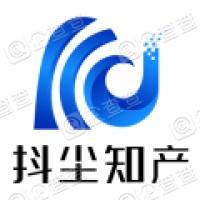 抖尘(重庆)知识产权服务有限公司