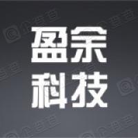深圳前海盈余科技有限公司
