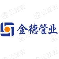 金德管业(南昌)有限公司