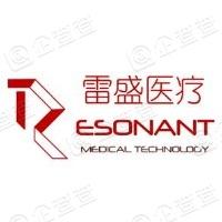 昆山雷盛医疗科技有限公司