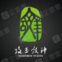 深圳市攻玉工业设计有限公司
