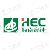 海南高速公路股份有限公司