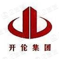 上海开伦造纸印刷集团有限公司