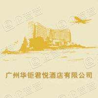 广州华钜君悦酒店有限公司