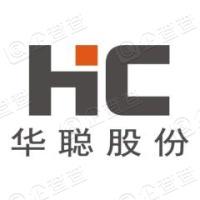 浙江华聪新能源科技发展股份有限公司