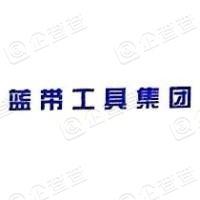 蓝带工具贸易(苏州)有限公司