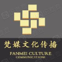 上海梵媒文化传播有限公司