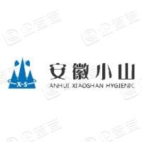 安徽省小山卫生材料有限公司