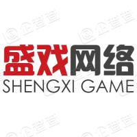上海盛戏网络科技有限公司