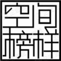 北京空间榜样装饰有限公司