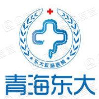 青海东大肛肠医院有限公司