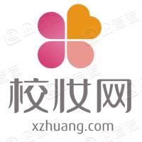 校妆网络科技股份有限公司
