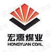 蒲县宏源煤业集团有限公司
