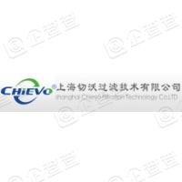上海切沃过滤技术有限公司