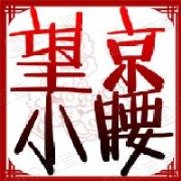 北京望京小腰餐饮文化有限公司