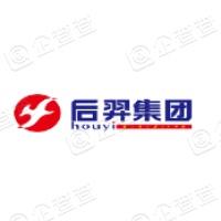 河南后羿实业集团有限公司