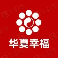 华夏幸福资本管理有限公司