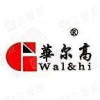 深圳华尔高电器有限公司