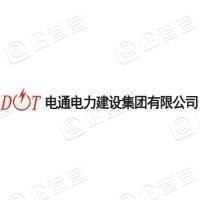 电通电力建设集团有限公司