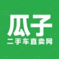 瓜子汽车服务(天津)有限公司
