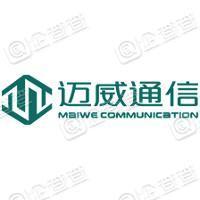 武汉迈威通信股份有限公司