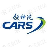 中国铁道科学研究院集团有限公司