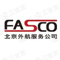 北京外航服务公司